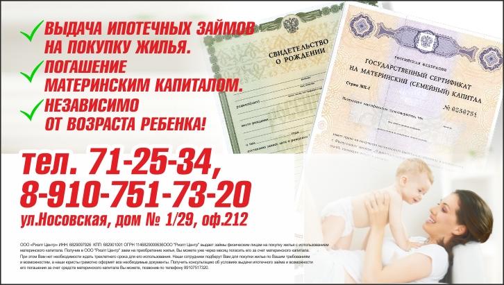 юридические консультации по материнскому капиталу